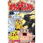 ポケットモンスターB・W編<1>(コロコロコミックス) [コミック]