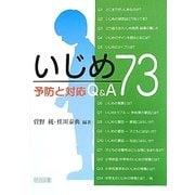 いじめ 予防と対応Q&A73 [単行本]
