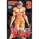 範馬刃牙 3(少年チャンピオン・コミックス) [コミック]