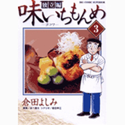 味いちもんめ 独立編 3(BIG COMIC SUPERIOR) [コミック]