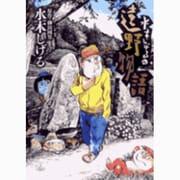 水木しげるの遠野物語(ビッグ コミックス) [コミック]