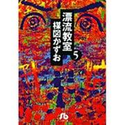 漂流教室<5>(コミック文庫(青年)) [文庫]