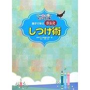 親子で学ぶ京女式しつけ術―オールカラー・ビジュアル版 [単行本]