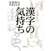 漢字の気持ち(新潮文庫) [文庫]