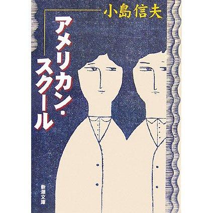 アメリカン・スクール 改版 (新潮文庫) [文庫]