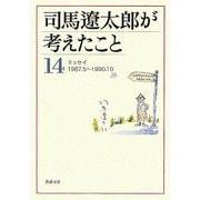 司馬遼太郎が考えたこと〈14〉エッセイ1987.5~1990.10(新潮文庫) [文庫]