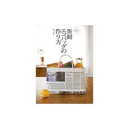 新聞エコバッグの作り方-まさこおばちゃんの [ムックその他]