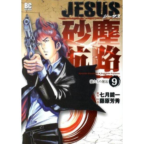 JESUS 砂塵航路<9>(ビッグ コミックス) [コミック]