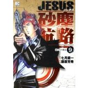 JESUS砂塵航路 9(ビッグコミックス) [コミック]