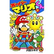スーパーマリオくん<31>(コロコロコミックス) [コミック]