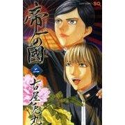 帝一の國 2(ジャンプコミックス) [コミック]