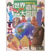 世界遺産ふしぎ探検大図鑑―WONDER-PAL 増補版 [図鑑]