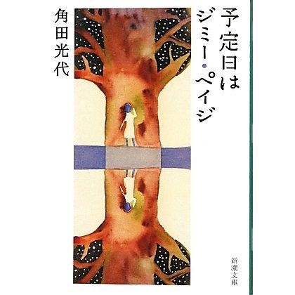 予定日はジミー・ペイジ(新潮文庫) [文庫]