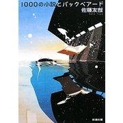 1000の小説とバックベアード(新潮文庫) [文庫]