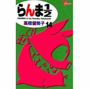 らんま1/2 14 新装版(少年サンデーコミックス) [コミック]