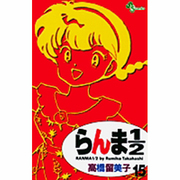 らんま1/2〔新装版〕<15>(少年サンデーコミックス) [コミック]