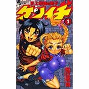 史上最強の弟子ケンイチ 1(少年サンデーコミックス) [コミック]
