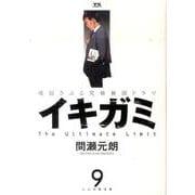 イキガミ 9-魂揺さぶる究極極限ドラマ(ヤングサンデーコミックス) [コミック]