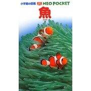 魚(小学館の図鑑NEO POCKET〈3〉) [図鑑]