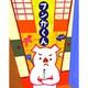 フンガくん [絵本]