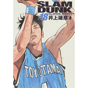 SLAM DUNK #18 完全版(ジャンプコミックスデラックス) [コミック]