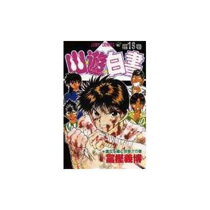 幽・遊・白書 13 遺志を継ぐ奴等の巻(ジャンプコミックス) [コミック]