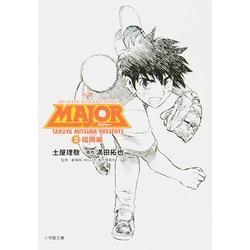 小説 MAJOR〈2〉福岡編(小学館文庫) [文庫]