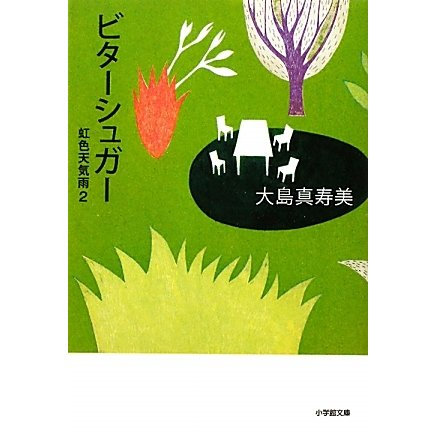 ビターシュガー―虹色天気雨〈2〉(小学館文庫) [文庫]