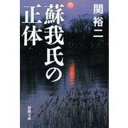 蘇我氏の正体(新潮文庫) [文庫]