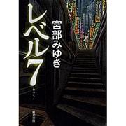 レベル7(セブン)(新潮文庫) [文庫]