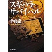 スギハラ・サバイバル(新潮文庫) [文庫]