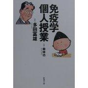 免疫学個人授業(新潮文庫) [文庫]