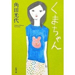 くまちゃん(新潮文庫) [文庫]