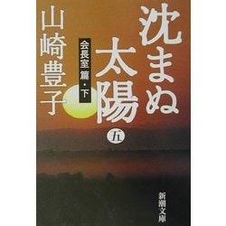 沈まぬ太陽〈5〉会長室篇(下)(新潮文庫) [文庫]