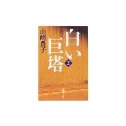 白い巨塔〈第2巻〉(新潮文庫) [文庫]