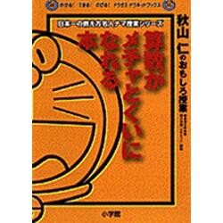 算数がメチャとくいになれる本―秋山仁のおもしろ授業(わかる!できる!のびる!ドラゼミ・ドラネットブックス) [単行本]