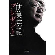 プレゼント 新装版 (小学館文庫) [文庫]