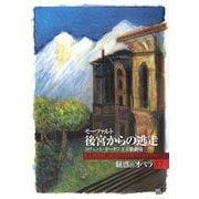 魅惑のオペラ〈17〉後宮からの逃走(小学館DVD BOOK)