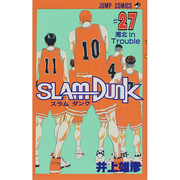 SLAM DUNK 27(ジャンプコミックス) [コミック]