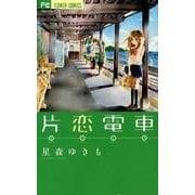 片恋電車(フラワーコミックス) [コミック]