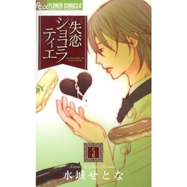 失恋ショコラティエ<5>(フラワーコミックス α) [コミック]