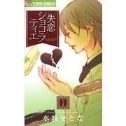 失恋ショコラティエ 5(フラワーコミックスアルファ) [コミック]