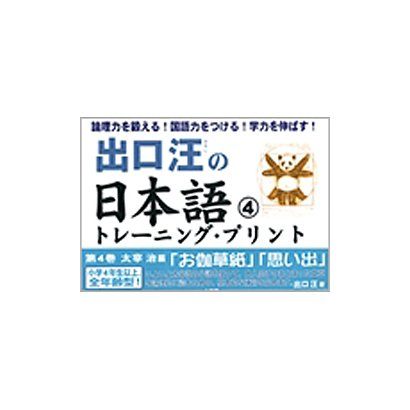 出口汪の日本語トレーニング・プリント 4 [単行本]