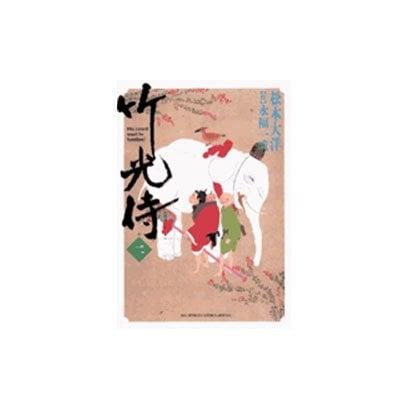 竹光侍<2>(ビッグ コミックス) [コミック]