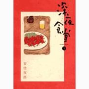 深夜食堂<1>(ビッグ コミックス) [コミック]