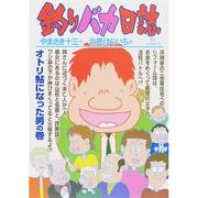 釣りバカ日誌<73>(ビッグ コミックス) [コミック]