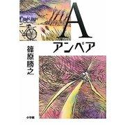 A(アンペア) [単行本]