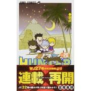 HUNTER×HUNTER 20(ジャンプコミックス) [コミック]