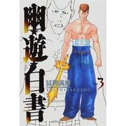 幽・遊・白書 3 完全版(ジャンプコミックス) [コミック]