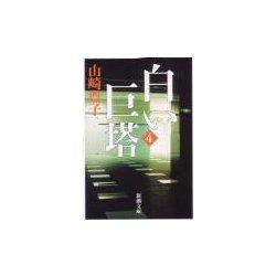 白い巨塔〈第4巻〉(新潮文庫) [文庫]